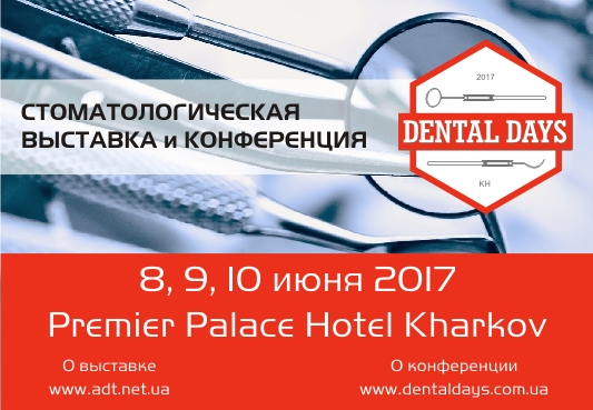Kharhov Dental Days